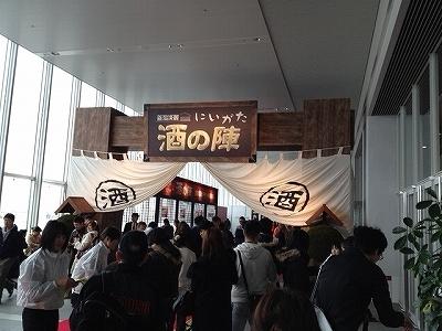 2012sakenojin_1.jpg