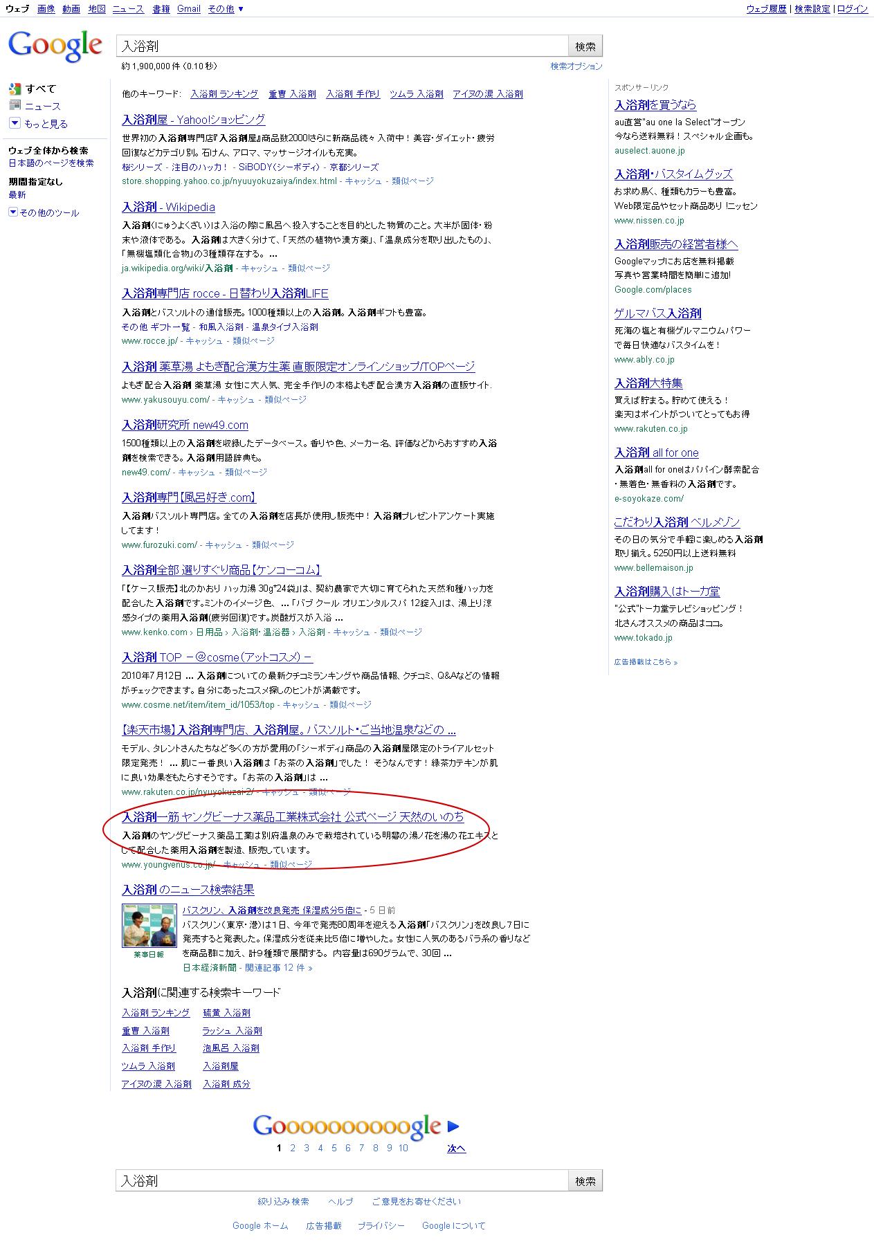 google nyuuyokuzai.png