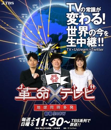 kakumeiTV.jpg