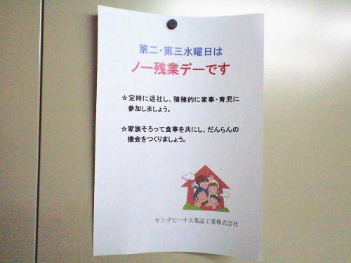 nozangyou.jpg