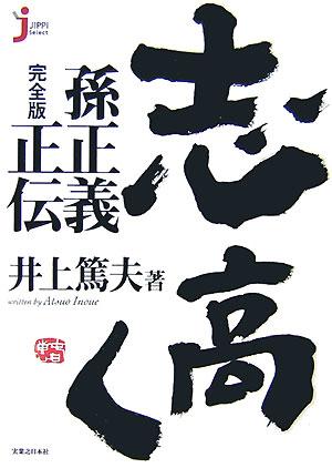 sonmasayosi.jpg