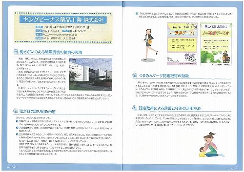 syakaihukushi_2.jpg