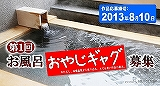 2013oyajigyagu_s