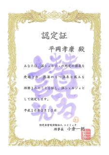 20140218_1