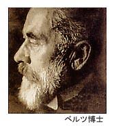 温泉の父ベルツ博士