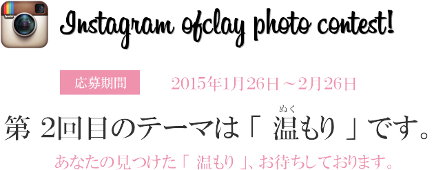 photocon_main_nukumori