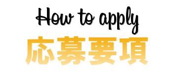apply_muku