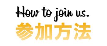 join_muku