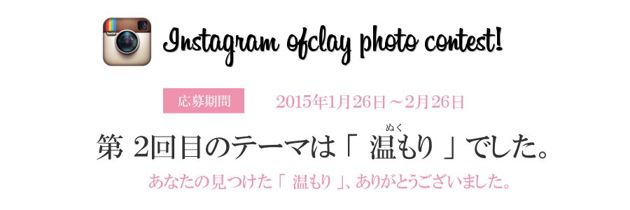 photocon_result_main_nukumori